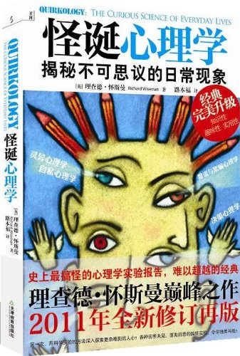 Grotesque Psychology: Secret incredible everyday phenomenon: the curious science of everyday lives(Chinese Edition) pdf