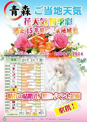 Aomori Hanatenki Shikisai (Japanese Edition)