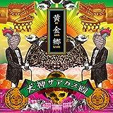 Inugami Circus-Dan - Ogon Kyo [Japan CD] DDCZ-2127
