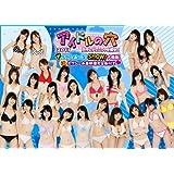 アイドルの穴2011 ~日テレジェニックを探せ!~ そんなことあったでSHOW! 大感謝!祝セクシー水着映像完全版付き♥ [DVD]