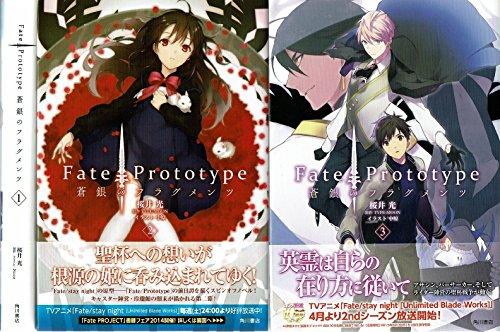 Fate/Prototype 蒼銀のフラグメンツ 1-3巻セット