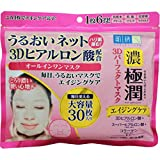 HADA LABO Koi-Gokujyun 3D Perfect Mask, 14.2 Ounce