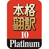 本格翻訳10 Platinum  (最新)|win対応|ダウンロード版