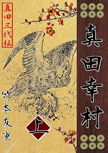 sanadayukimurajou: sanadasandaiden (Japanese Edition)