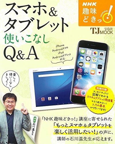 NHK趣味どきっ! スマホ&タブレット 使いこなしQ&A (TJMOOK)