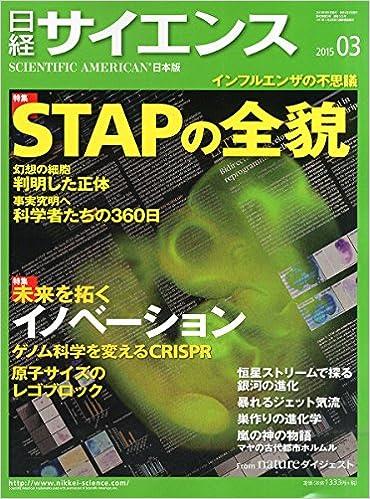 日経サイエンス 2015年 03月号 |...