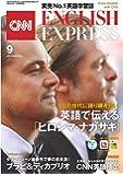 CNN ENGLISH EXPRESS (イングリッシュ・エクスプレス) 2019年 09月号 【特集】英語で伝えるヒロシマ・ナガサキ【インタビュー】ブラピ&ディカプリオ