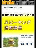 即戦力の英語アウトプット術 スピーキング速習講座 40歳からの外国語シリーズ