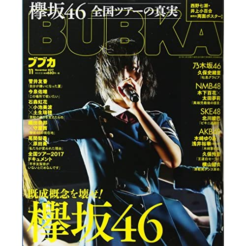 BUBKA 2017年11月号 表紙画像