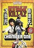 Chambers of the Old Skool Killaz: Chamber One