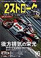2ストロークマガジン Vol.16 (NEKO MOOK)