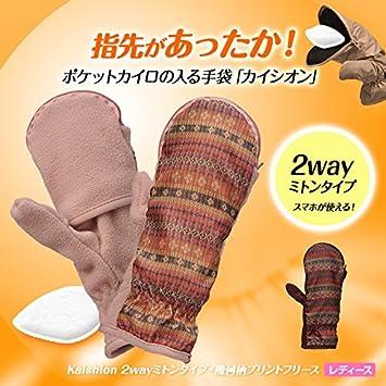 40b2601992a373 カイロが入る手袋(ミトン) カイシオン カジュアルシリーズ 女性用 幾何柄プリント スマホ