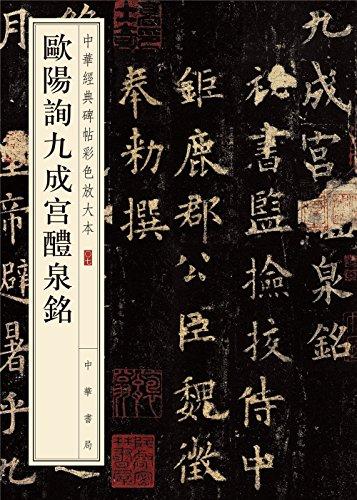 Ouyang Xun jiu cheng gong li quan ming
