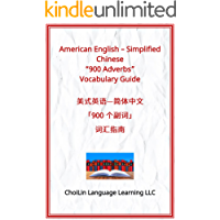 """American English – Simplified Chinese """"900 Adverbs"""" Vocabulary Guide (Parts of Speech Simplified Chinese Book 7)"""