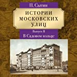 Istorii moskovskih ulic, Vypusk 2 | Petr Sytin