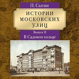 Istorii moskovskih ulic, Vypusk 2 Audiobook