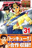 God Hand Teru (31) (Kodansha Comics-SHONEN MAGAZINE COMICS (3730 volumes)) (2006) ISBN: 4063637301 [Japanese Import]