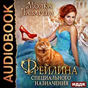 The Maid of Honor of Special Purpose. Book I [Russian Edition] | Molka Lazareva