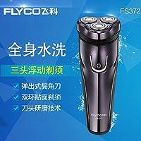 FLYCO 飞科 FS372电动 剃须刀 充电式 全身水洗 三刀头 男士刮胡刀