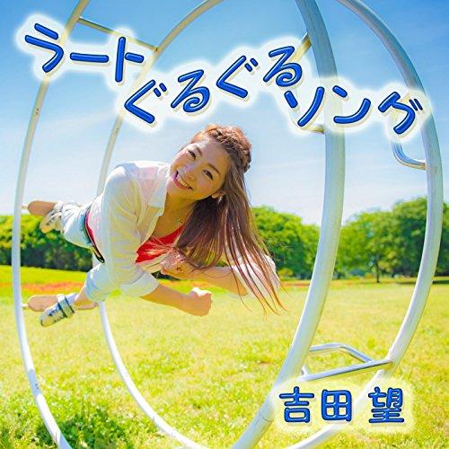 Amazon.com: Rato guruguru song: Nozomi Yoshida: MP3 Downloads