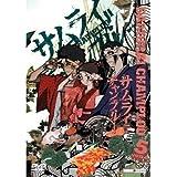 Samurai Champloo, Vol. 05