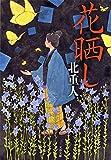 花晒し (文春文庫)