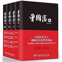 曾国藩传(套装共4册)