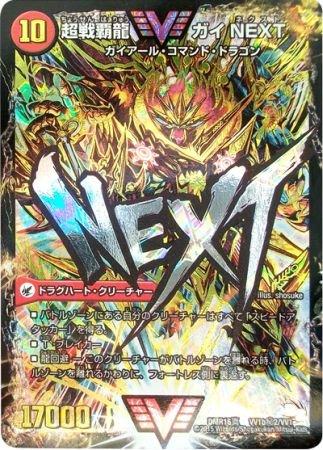 【シングルカード】DMR16真)超戦覇龍ガイNEXT(NEXT)/火/シークレット VV1bhi2/VV1 B00V4D8UKE