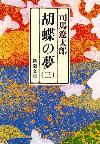 胡蝶の夢〈第3巻〉 (新潮文庫)