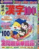 絶品!漢字100問(8) 2018年 03 月号 [雑誌]: 漢字太郎 増刊