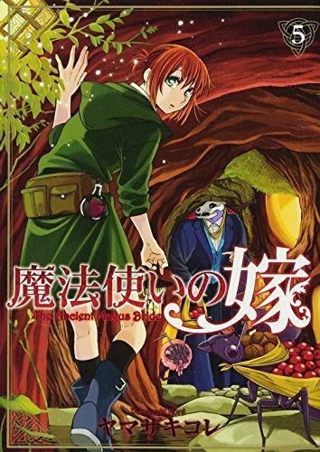 魔法使いの嫁 5 (BLADE COMICS)