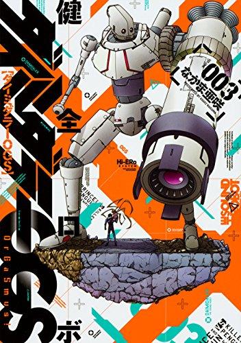 健全ロボ ダイミダラーOGS 3巻 (ビームコミックス)