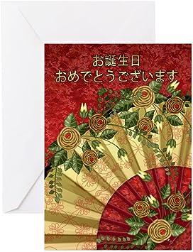 Amazon.com: CafePress – japonés – Tarjeta de felicitación de ...