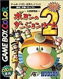 ゲームボーイカラー ポヨンのダンジョンルーム2
