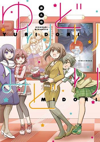 ゆりどりみどり (IDコミックス 百合姫コミックス)