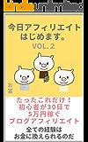 kyouafirieitohajimemasuboryumu2: tattakoredakesyosinsyaga30nitide5mannkaseguburoguafirieitosubetenokeikenhaokanenikaerarerunoda (Japanese Edition)