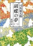 胡蝶の夢 (第2巻) (新潮文庫)