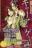 Career Gate (Yaoi Manga)