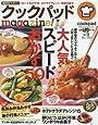 クックパッドmagazine! Vol.11 (TJMOOK)