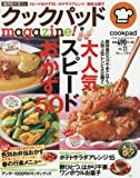 クックパッドmagazine! Vol.11 (TJMOOK)