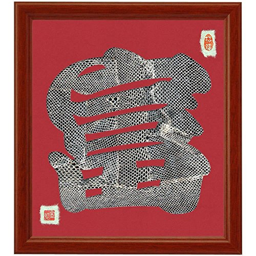 """KIN-HEBI Cutout Japanese Kanji character """"TOMI"""" which brings good luck, Wine-Red, Made of White python's fallout leather, 10.8"""" x 13"""" ()"""