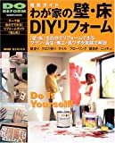 DIYシリーズ 徹底ガイド わが家の壁・床DIYリフォーム (Gakken Mook DO SERIES)