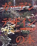 ガーデンデザインの本
