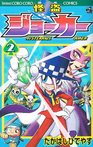 怪盗ジョーカー 第2巻 (コロコロドラゴンコミックス)