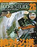 Monster Hunter Portable 2nd G Rookies Guide 2G (Tsuji) (DVD w) (Enterbrain Mook)