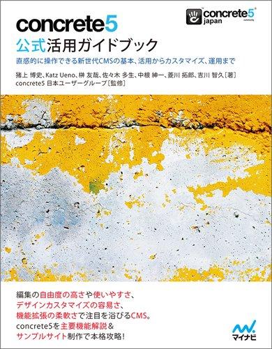 concrete5 公式活用ガイドブック (Web Designing BOOKS)