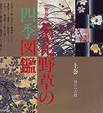 茶花野草の四季図鑑〈上巻〉一月から六月