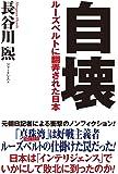 自壊 ルーズベルトに翻弄された日本