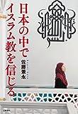 日本の中でイスラム教を信じる