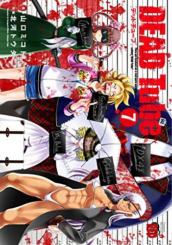 DEAD Tube ~デッドチューブ~(7) (チャンピオンREDコミックス)